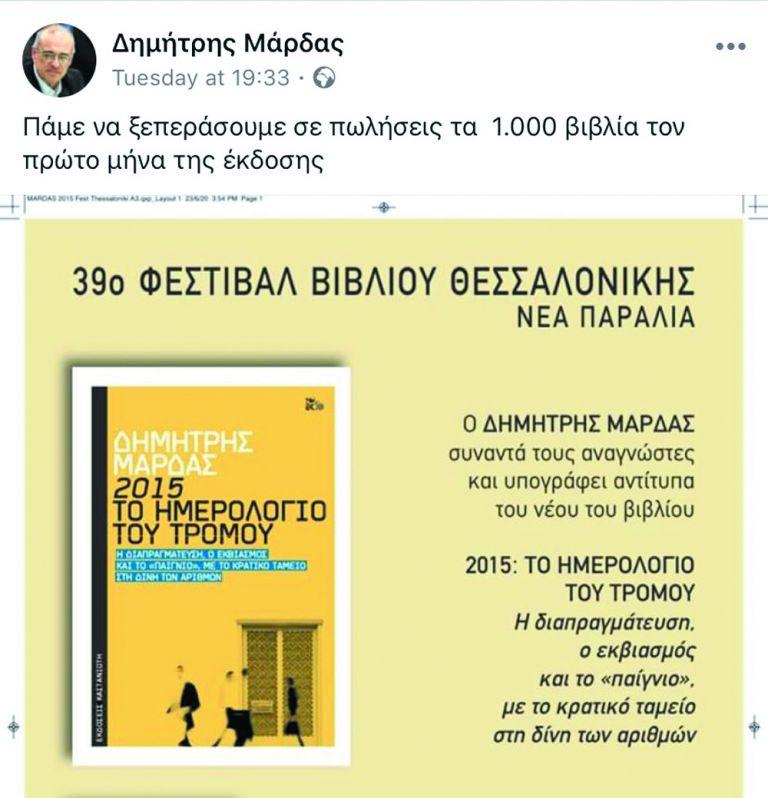 Η Γιάννα απαντά στον «αναθεωρητισμό»   tanea.gr
