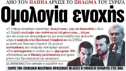 Στα «ΝΕΑ» της Παρασκευής: Ομολογία ενοχής | tanea.gr