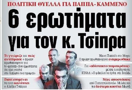 Στα «ΝΕΑ» της Τετάρτης: 6 ερωτήματα για τον κ. Τσίπρα | tanea.gr