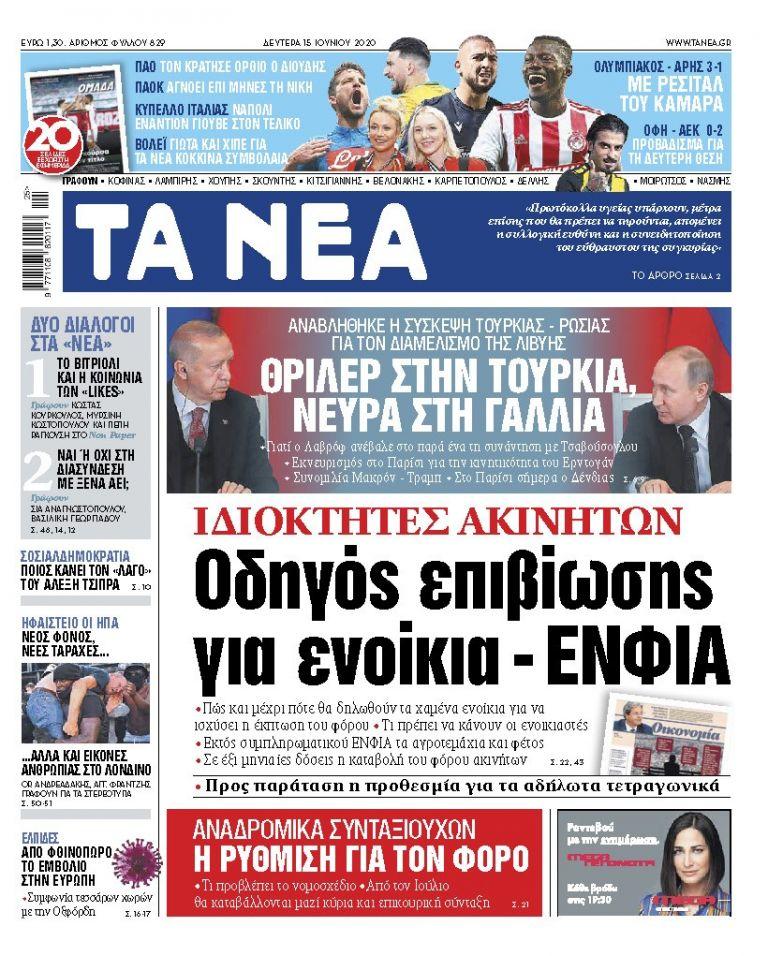 «ΝΕΑ» της Δευτέρας: Οδηγός επιβίωσης για ενοίκια – ΕΝΦΙΑ   tanea.gr