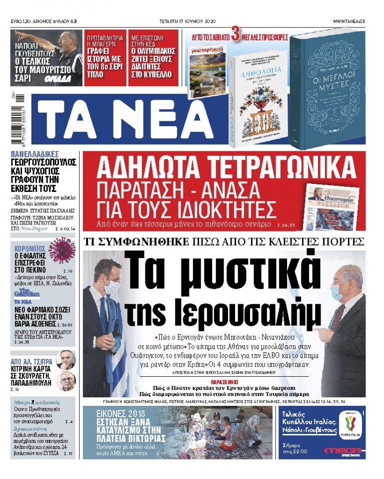 NEA 17.06.2020 | tanea.gr