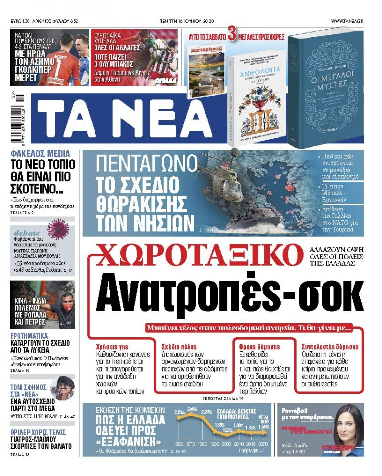 NEA 18.06.2020   tanea.gr