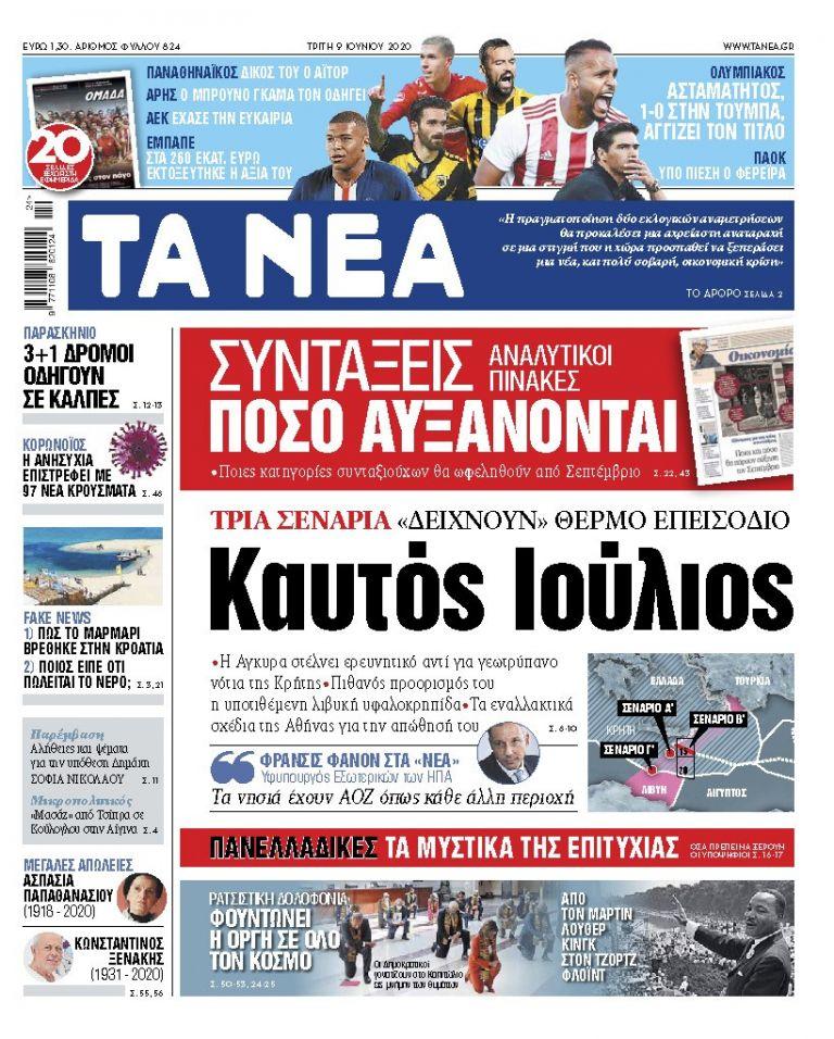 Στα «ΝΕΑ» της Τρίτης : Καυτός Ιούλιος με την Τουρκία   tanea.gr