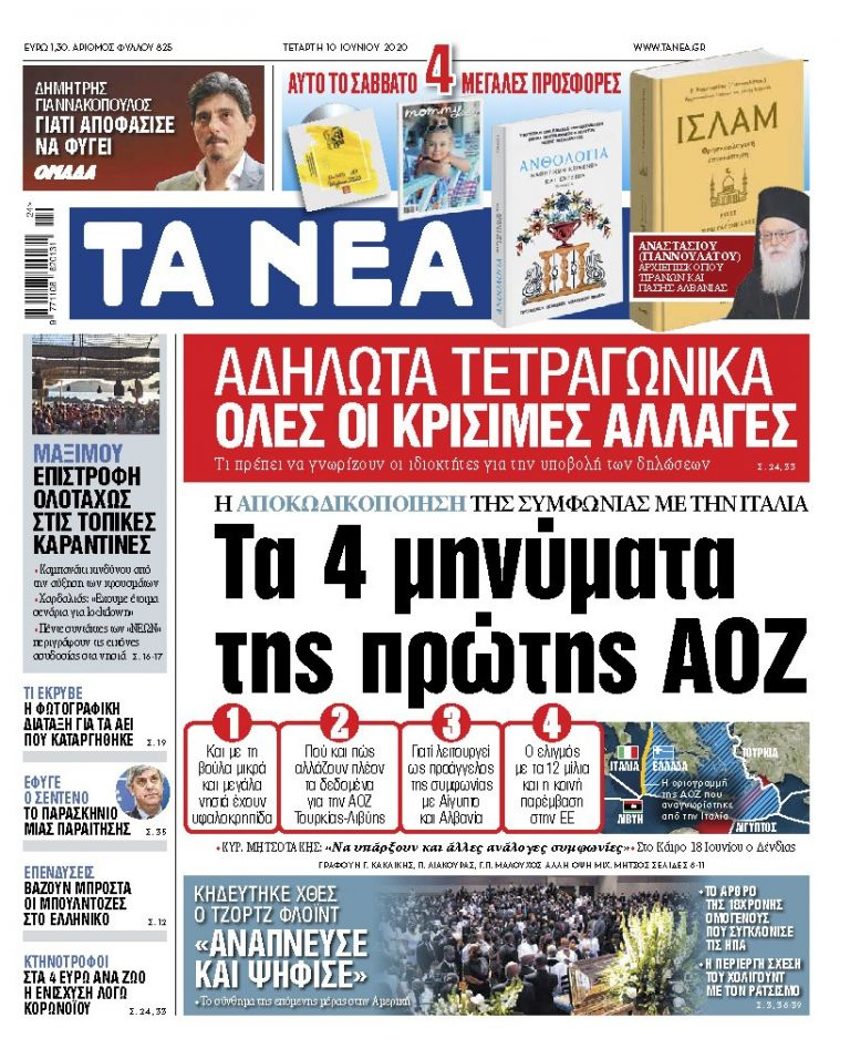 «ΝΕΑ» της Τετάρτης: Τα 4 μηνύματα της πρώτης ΑΟΖ | tanea.gr
