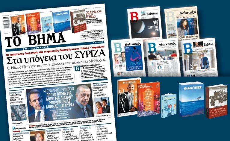 Διαβάστε στο Βήμα της Κυριακής: Στα υπόγεια του ΣΥΡΙΖΑ | tanea.gr