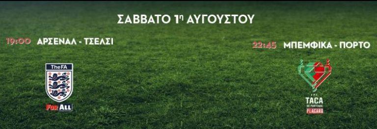 Οι τελικοί Κυπέλλου Αγγλίας και Πορτογαλίας στο MEGA   tanea.gr