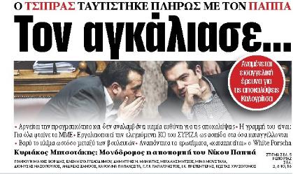 Στα «ΝΕΑ» της Τετάρτης: Τον αγκάλιασε…   tanea.gr