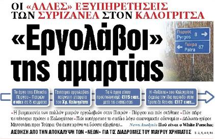 Στα «ΝΕΑ» της Παρασκευής: «Εργολάβοι» της αμαρτίας   tanea.gr
