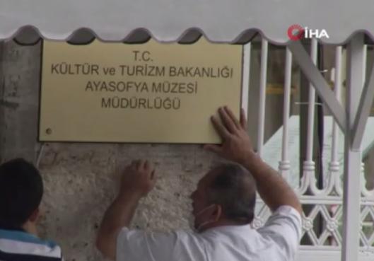 Οι Τούρκοι κατέβασαν την ταμπέλα του μουσείου στην Αγία Σοφία | tanea.gr