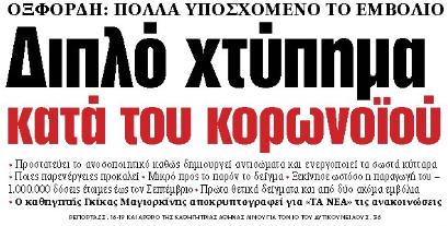 Στα «ΝΕΑ» της Τρίτης: Διπλό χτύπημα κατά του κορωνοϊού | tanea.gr