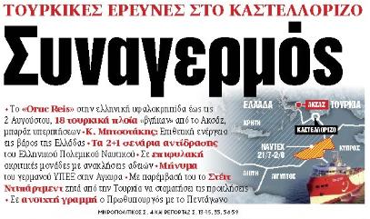 Στα «ΝΕΑ» της Τετάρτης: Συναγερμός | tanea.gr