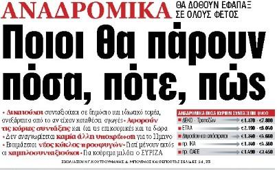 Στα «ΝΕΑ» της Πέμπτης: Ποιοι θα πάρουν πόσα, πότε, πώς   tanea.gr