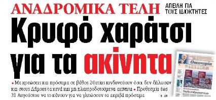 Στα «ΝΕΑ» της Τετάρτης: Κρυφό χαράτσι για τα ακίνητα | tanea.gr