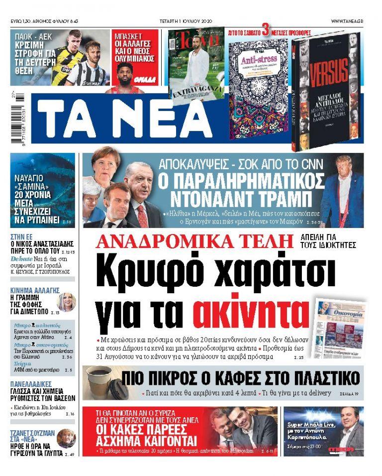 ΝΕΑ 01.07.2020   tanea.gr