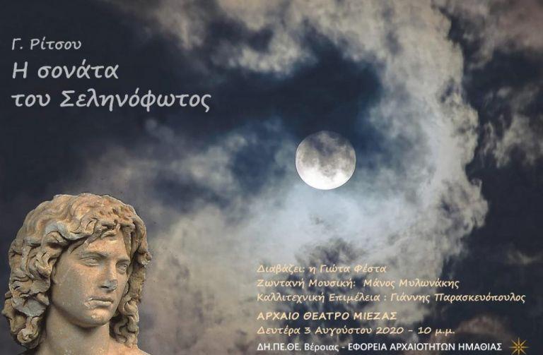 Πανσέληνος 3ης Αυγούστου: «Η Σονάτα του Σεληνόφωτος» στη Μίεζα και «Μουσική χωρίς σύνορα» στις Αιγές | tanea.gr