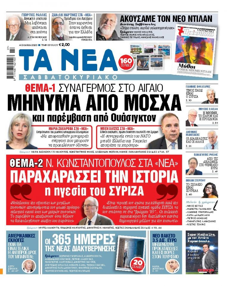 ΝΕΑ 04.07.2020 | tanea.gr