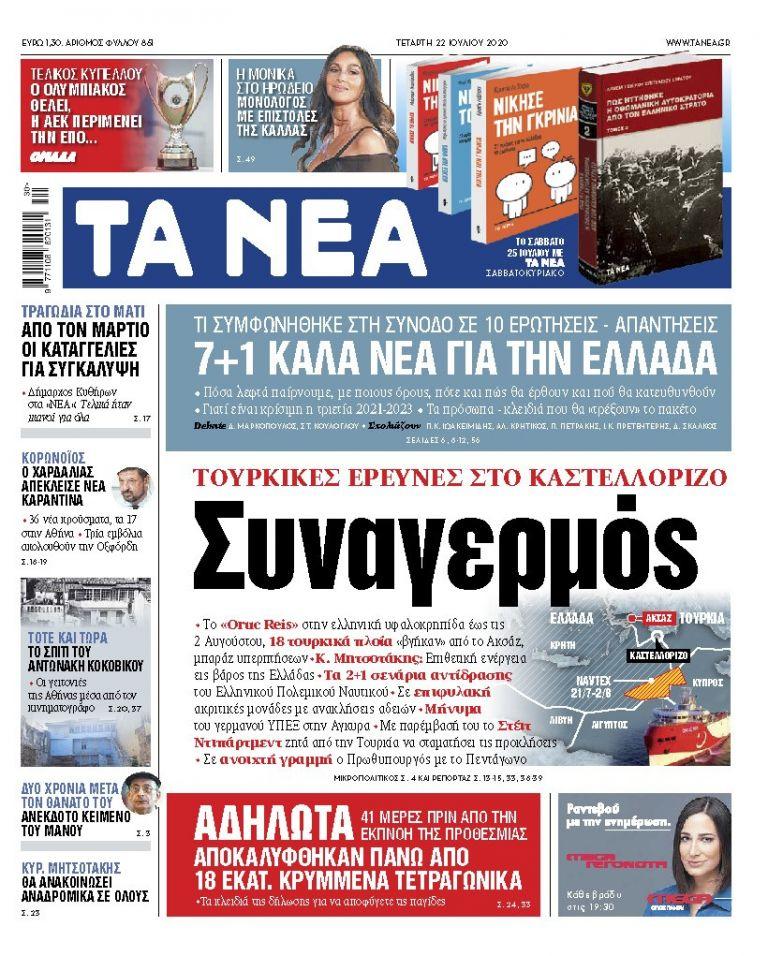 NEA 22.07.2020 | tanea.gr