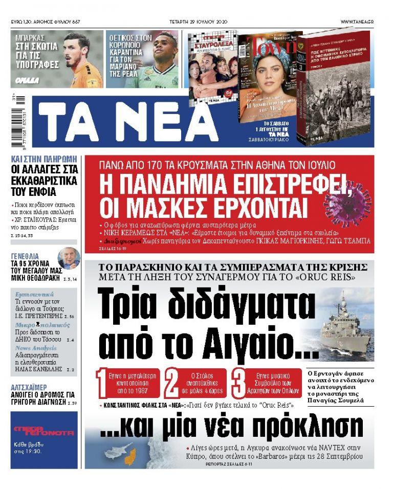 ΝΕΑ 29.07.2020 | tanea.gr