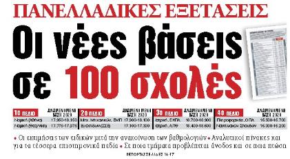 Στα «ΝΕΑ» της Δευτέρας: Οι νέες βάσεις σε 100 σχολές | tanea.gr