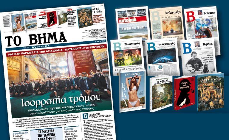 Διαβάστε στο Βήμα της Κυριακής: Ισορροπία Τρόμου | tanea.gr