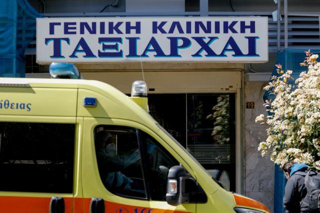 Κλινική «Ταξιάρχαι»: Ποινική δίωξη για κακουργήματα σε γιατρούς και υπευθύνους | tanea.gr