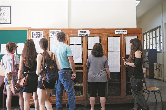 Τροπολογία για τη διαγραφή χρεών των πανεπιστημιακών | tanea.gr
