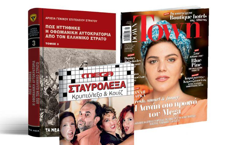 Το Σάββατο με « ΤΑ ΝΕΑ»: «Πώς ηττήθηκε η Οθωμανική Αυτοκρατορία», MEGA Σταυρόλεξα & DOWN TOWN | tanea.gr