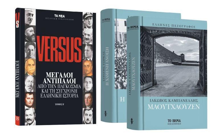 Το Σάββατο με «ΤΑ ΝΕΑ», «Μεγάλοι Αντίπαλοι της Ιστορίας» & Ελληνική Λογοτεχνία | tanea.gr
