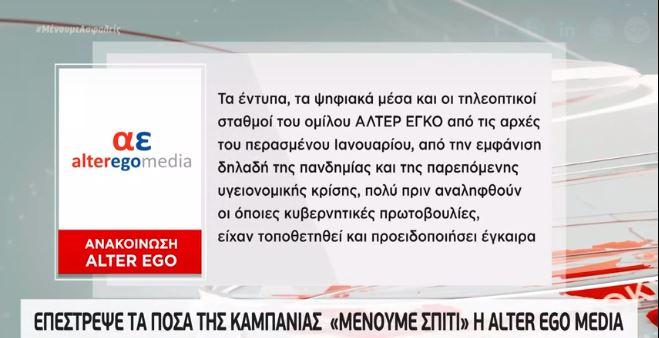 Επέστρεψε τα χρήματα της καμπάνιας «Μένουμε σπίτι» η Alter Ego Media | tanea.gr