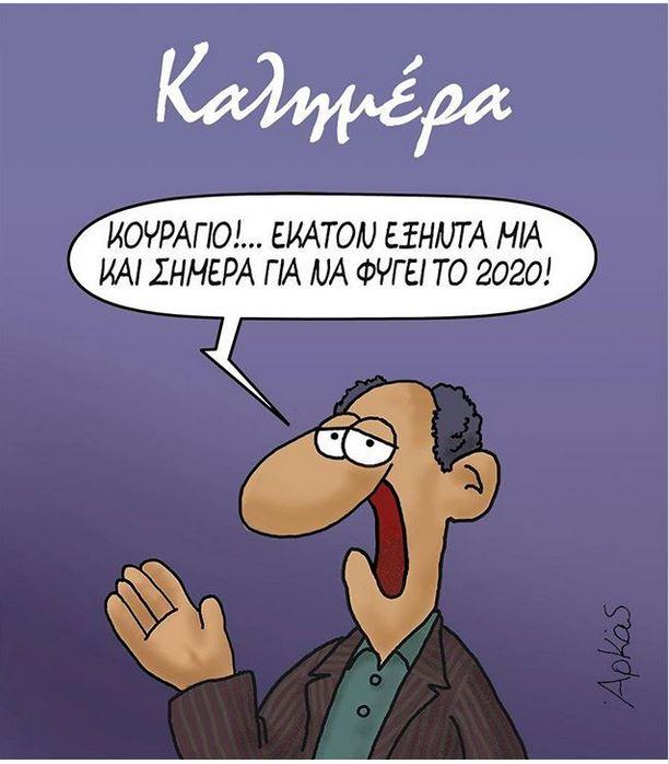Αρκάς: Το «πικρό» σχόλιο του σκιτσογράφου για το 2020 | tanea.gr