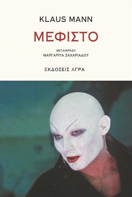 Διπλός «Μεφίστο» του Κλάους Μαν στα ελληνικά | tanea.gr