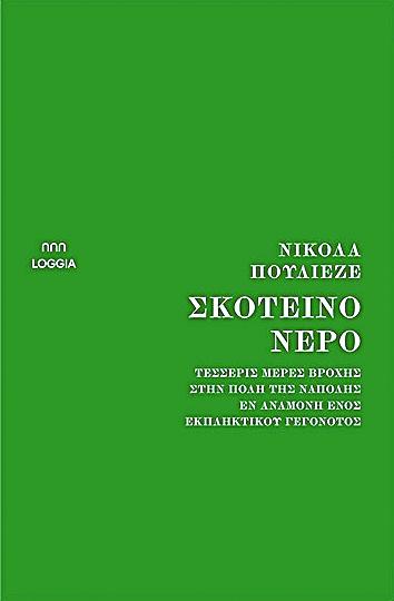 Η «πράσινη σειρά» της Loggia | tanea.gr