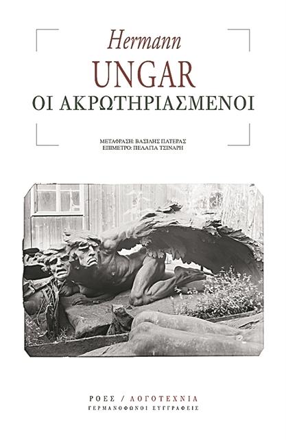 Η μήτρα της αλληλοεξόντωσης | tanea.gr
