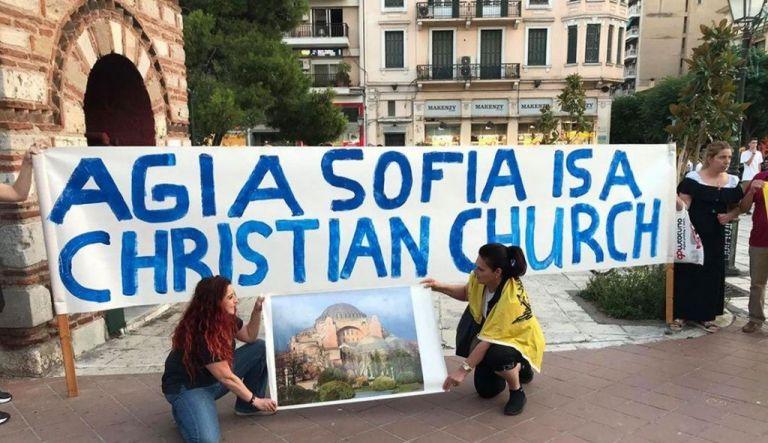 Θεσσαλονίκη: Συγκέντρωση διαμαρτυρίας για την Αγία Σοφία | tanea.gr