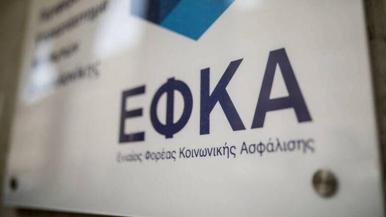 e-ΕΦΚΑ: Οι νέες εισφορές επικουρικής ασφάλισης και εφάπαξ παροχών   tanea.gr