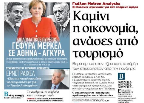 Στο «ΒΗΜΑ της Κυριακής»: Καμίνι η οικονομία, ανάσες από τουρισμό | tanea.gr