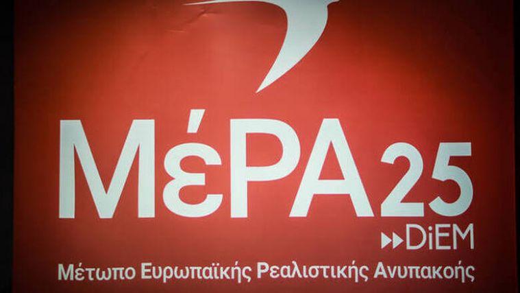 ΜέΡΑ25: Η «λίστα Πέτσα» διαστρεβλώνει τις θέσεις μας | tanea.gr
