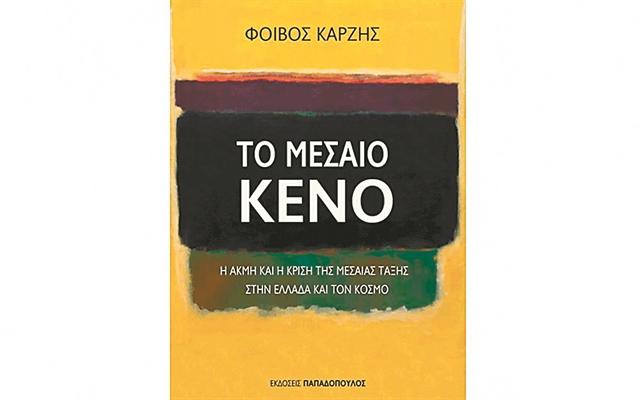 Ο αγώνας των «μεσαίων» για επιβίωση | tanea.gr