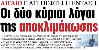 Στα «ΝΕΑ» της Δευτέρας: Οι δύο κύριοι λόγοι της αποκλιμάκωσης   tanea.gr