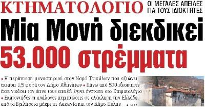 Στα «ΝΕΑ» της Παρασκευής: Μία Μονή διεκδικεί 53.000 στρέμματα | tanea.gr