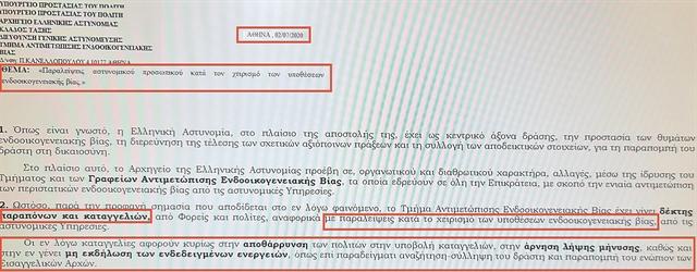 Αστυνομικό έγκλημα: Αποκρύπτουν περιστατικά οικογενειακής βίας! | tanea.gr