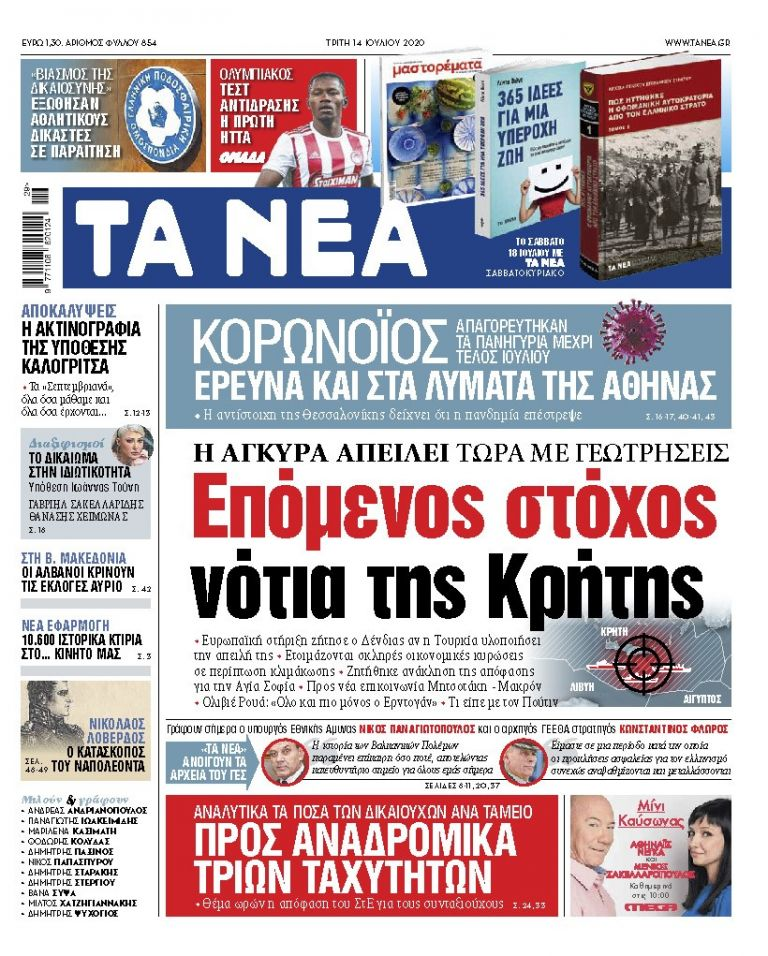 NEA 14.07.2020 | tanea.gr
