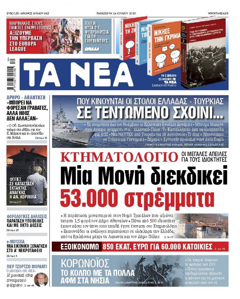 ΝΕΑ 24.07.2020 | tanea.gr