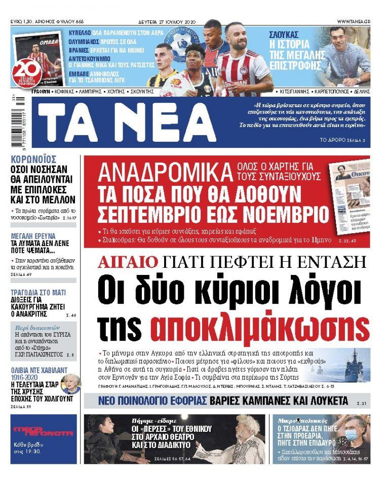 ΝΕΑ 27.07.2020 | tanea.gr