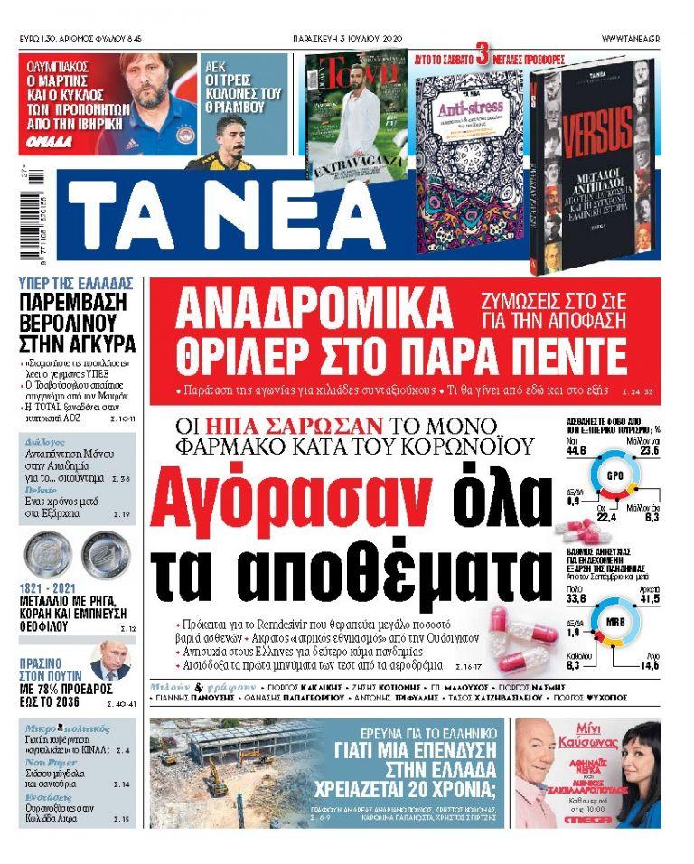 ΝΕΑ 03.07.2020 | tanea.gr