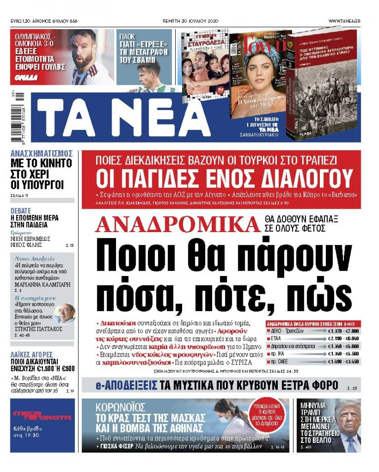 NEA 30.07.2020 | tanea.gr