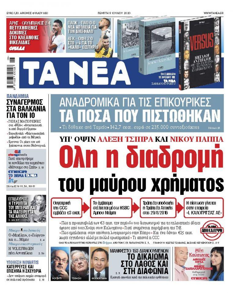 ΝΕΑ 09.07.2020 | tanea.gr