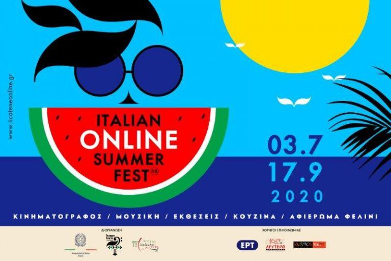 Ιταλικό Διαδικτυακό Καλοκαίρι στην Ελλάδα | tanea.gr