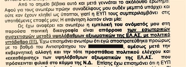 Οι φόνοι, οι «κοριοί» και οι πολιτικές διασυνδέσεις | tanea.gr