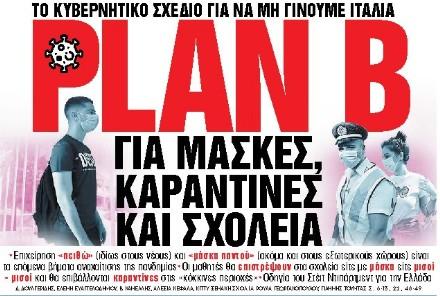 Στα «Νέα Σαββατοκύριακο»: Plan B για μάσκες, καραντίνες και σχολεία   tanea.gr